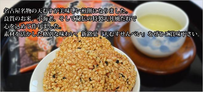 名古屋名物の天むすが美味しい煎餅になりました。良質のお米、小海老、そして秘伝の特製天丼風だれで心を込めて作りました。素材を活かした格別な味わい、新銘菓「天むすせんべい」をぜひご賞味下さい。
